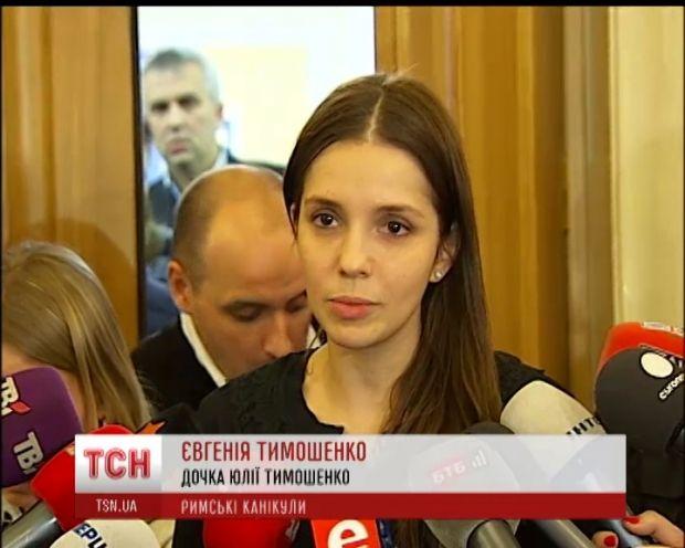 Євгенія Тимошенко / ТСН
