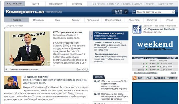 """Российские издатели закрыли """"КоммерсантЪ-Украина"""""""