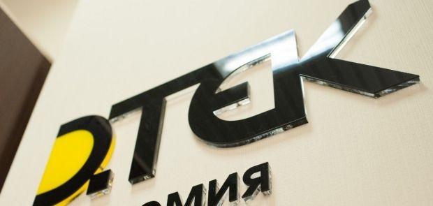 ДТЭК погасила все обязательства по налоговым рассрочкам / dtek.com