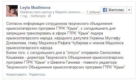 Лейла Муслімова