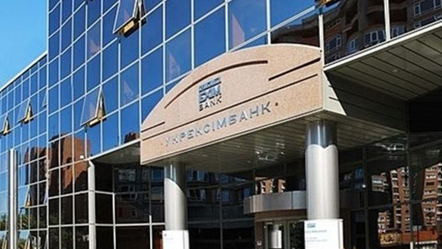 """НБУ відхилив кандидатуру голови наглядової ради """"Укрексімбанку"""" / фото uk.wikipedia.org"""