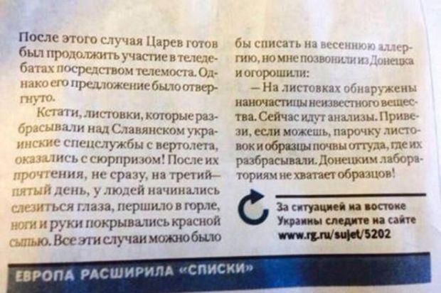 Россия, СМИ, листоки, славянск / Facebook Татьяны Высоцкой