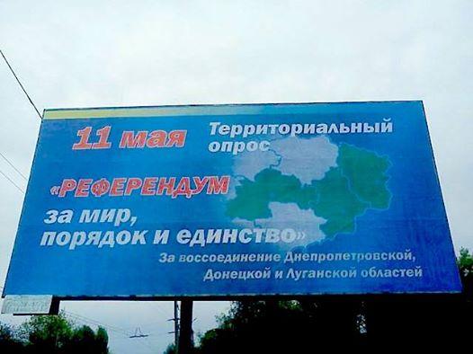 Референдум о присоединении к Днепропетровской области продолжается / Новости Донбасса