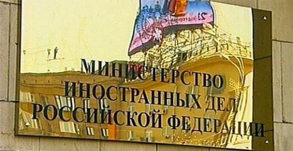 МЗС РФ / argumentua.com