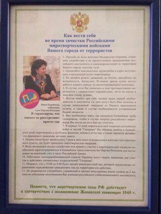Листовки Царева / mvs.gov.ua