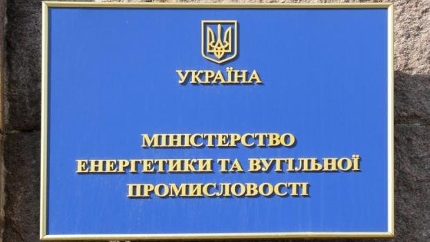 В Минэнергоугля резко прокомментировали критику депутата Войцицкой стратегически важного законопроекта / фото УНИАН