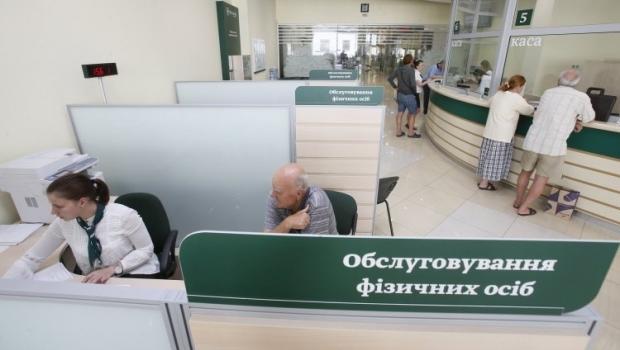 Ощадбанк / Фото УНИАН