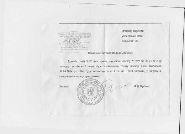 Кафедру украинского языка собираются ликвидировать