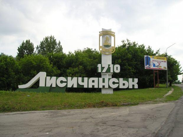 / lisichansk.com.ua