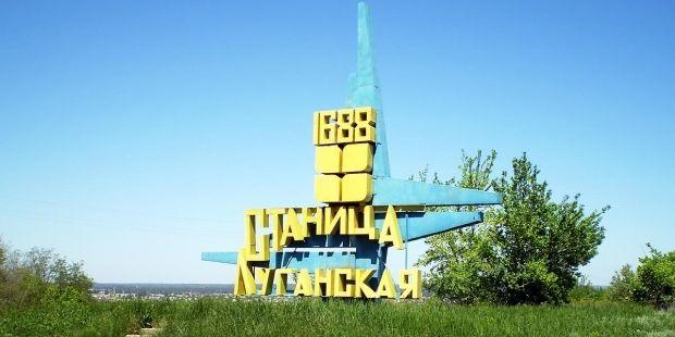 Станица Луганская / joinfo.ua