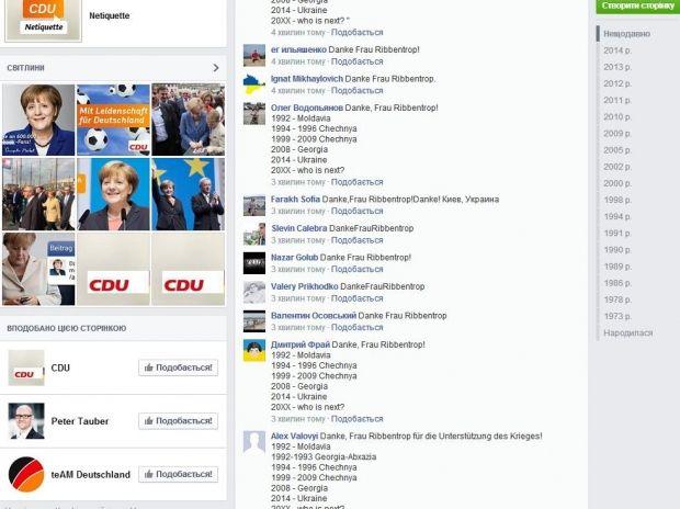 Скриншот страницы Ангелы Меркель