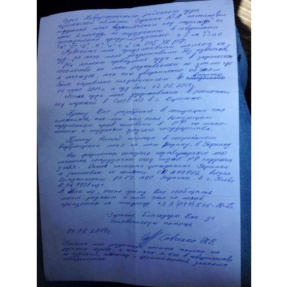 Лист Савченко до Володимира Лукіна / olex-kurinniy.livejournal.com