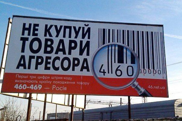 В Ривном запретили реализацию товаров российского происхождения  / ТСН