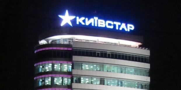 Стало відомо, хто стане новим президентом «Київстару» / фото uk.wikipedia.org