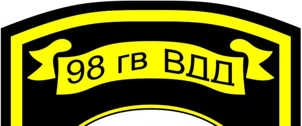 СБУ и ВСУ задержали 10 десантников российской 98-й дивизии