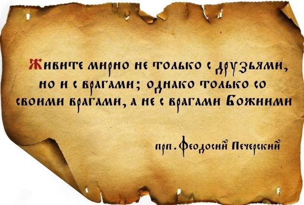 Заповіт преподобного Феодосія Києво-Печерського Київському Князю Ізяславу про православної християнської Вірі