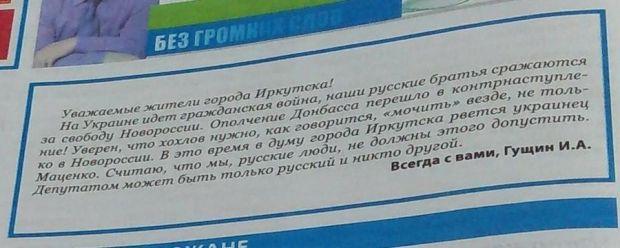 Кандидат в депутаты призвал мочить хохлов / avmalgin.livejournal.com/4863581.html