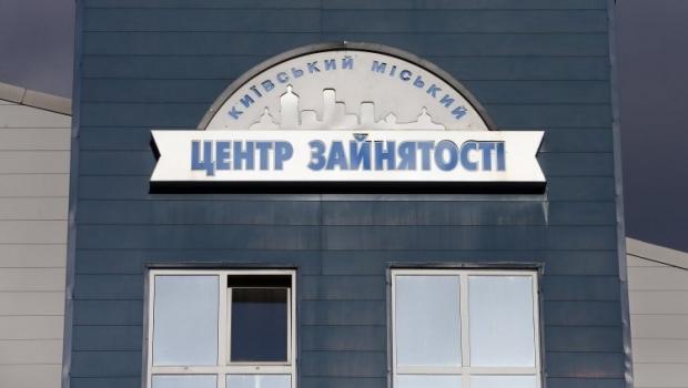 Уровень безработицы в декабре вырос / Фото УНИАН