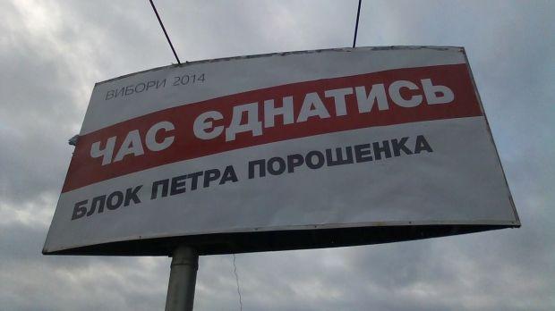 бигборд / buknews.com.ua