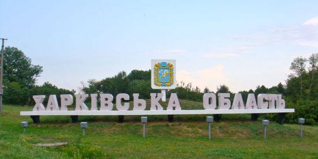 Зона АТО на Харьковскую область распространяться не будет / avtonomer.net