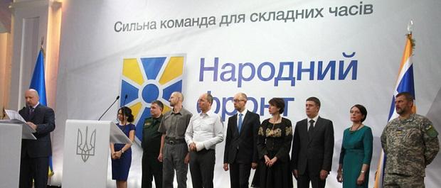 «Народный фронт» основой своей программы называет положения Соглашения с ЕС / Фото УНИАН