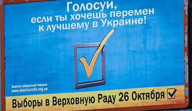 В Украине за депутатские мандаты борются представители 29 партий и блоков / Фото УНИАН