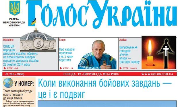 Опубликованы результаты голосования / Голос України