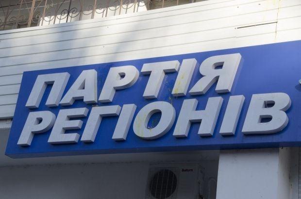партия регионов / visti.ks.ua