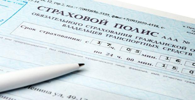 За непредъявление полицейскому страхового полиса предусмотрен штраф / www.ukrinsurance.com.ua