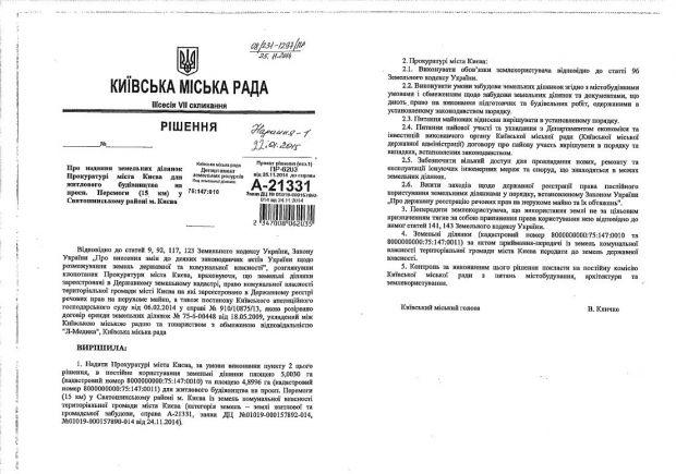 Рішення КМДА щодо землі для київської прокуратури / Наші гроші