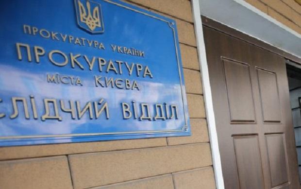 Подготовлено ходатайство в суд об избрании руководителю меры пресечения / УНИАН