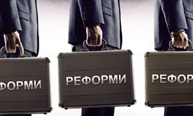 Картинки по запросу реформи