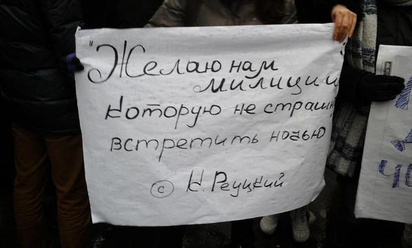 Активисты пикетировали МВД