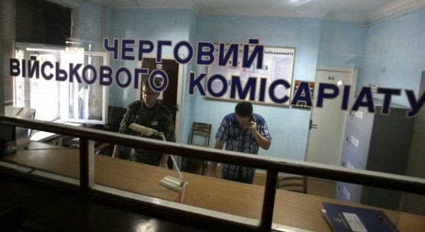 Військові комісаріати поки не будуть перейменовувати на територіальні центри комплектування / Фото УНІАН