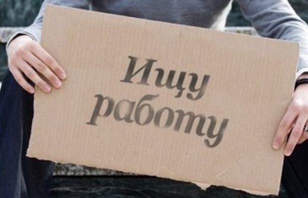 На начало июля в Украине на одну вакансию претендуют 9 безработных / фото reporter-ua.com