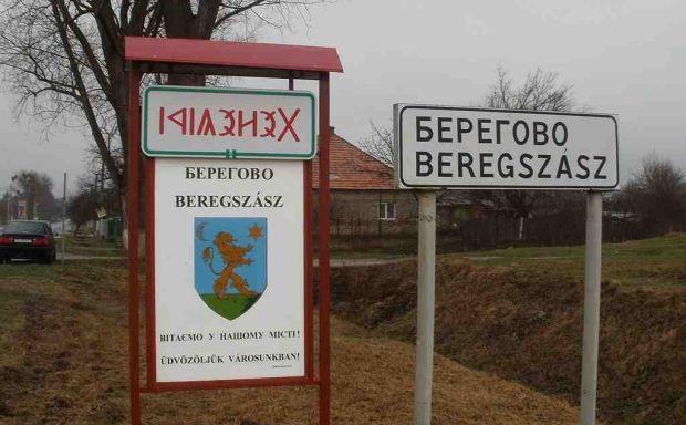В місті Берегове» проживає найбільша кількість угорців в Україні / фото eastbook.eu