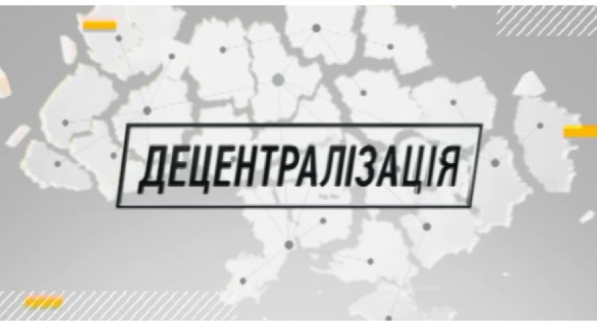В Украине переименуют районы в уезды, а области – в регионы