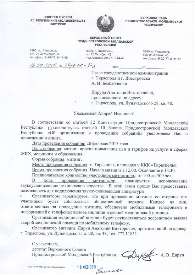 Application for a rally / disput-pmr.ru