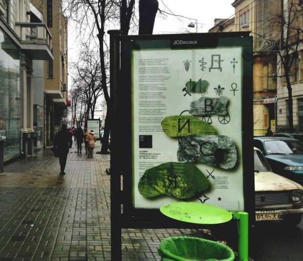 Рекламні площі в центрі Харкова зайняли вірші Жадана