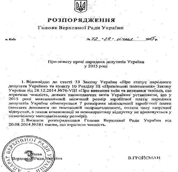 facebook.com/leshchenko.ukraine