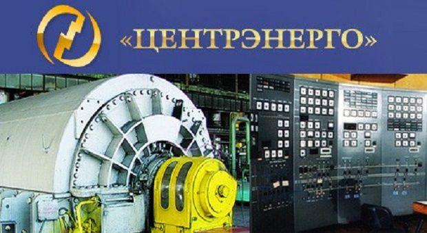 Конкурс по приватизации «Центрэнерго» отменен / фото tsn.ua