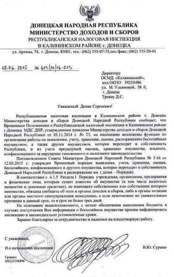 рни ленинского района
