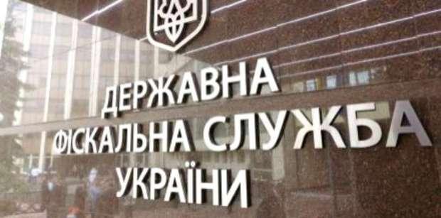 Фискальнуюслужбуразденилина два ведомства/ фото uapress.info