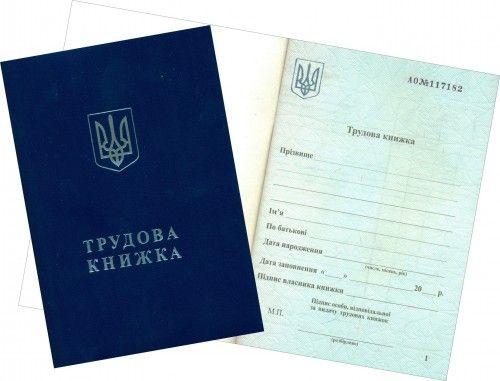 Трудовая книжка / ua.all.biz