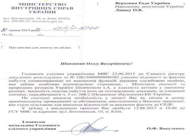 Документ / facebook.com/O.Liashko