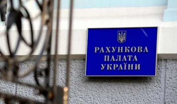 Проверили, насколько эффективно использовались бюджетные средства/ Фото tsn.ua
