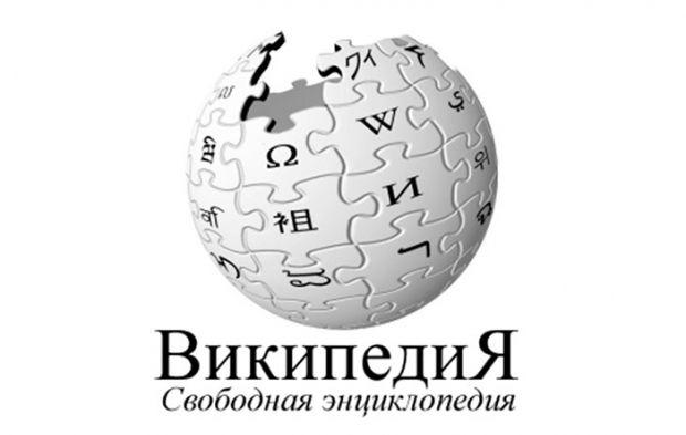 15 января 2001 года - День рождения Википедии / Википедия