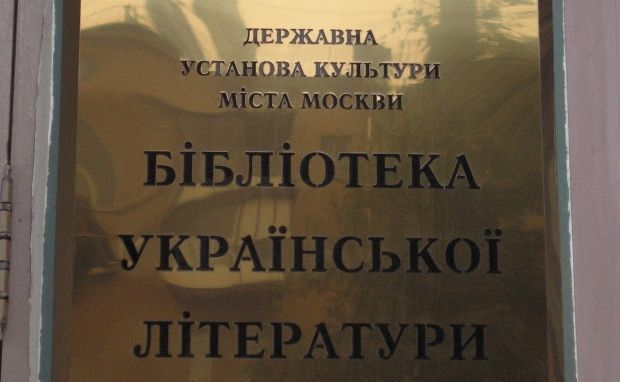 Moscow's Library of Ukrainian Literature / Biletsky V.S./wikipedia.org