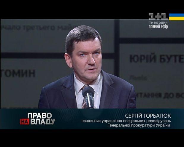 Горбатюк розповыв про кылькысть пыдозрюваних у розгоны студентського Майдану / tsn.ua