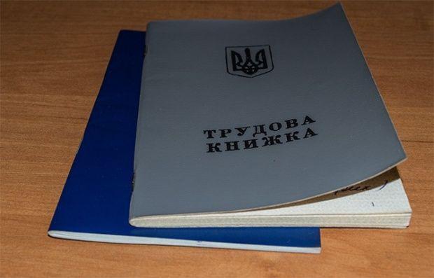 В Україні скасують трудові книжки / zib.com.ua